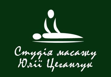 Студія масажу Юлії Цеганчук - фото