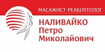Наливайко Петро Михайлович - фото