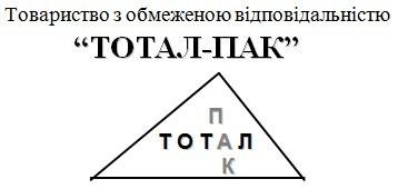 Тотал-Пак - фото