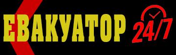 Евакуатор Шиномонтаж - фото