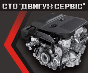 Двигун-Сервіс - фото