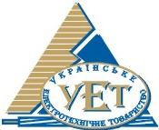 Українське електротехнічне товариство - фото