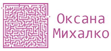 Оксана Михалко - фото