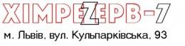 Хімрезерв-7
