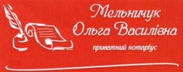 Мельничук Ольга Василівна