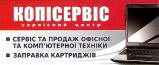 Копісервіс