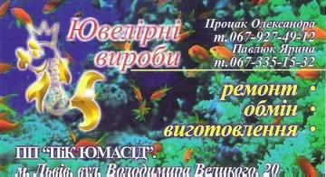 П.і.К.-ЮМАСІД