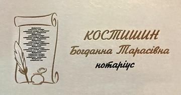 Костишин Богдана Тарасівна, Орач Христина Ігорівна - фото