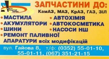 Автотракторсервіс - фото