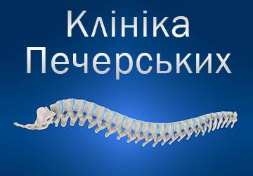 Клініка Печерських - фото