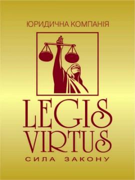 Легіс Віртус - фото