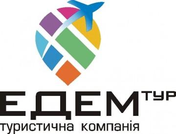 ЕДЕМтур - фото