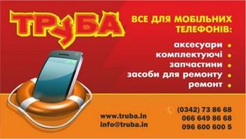 Інформація. Магазин «Труба» займається гуртово-роздрібною реалізацією  комплектуючих 93b144eaa816c