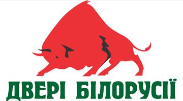 Двері Білорусії - фото
