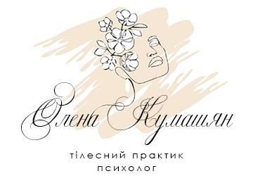 Олена Кумашян - фото