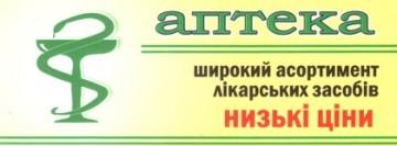 Аптека - фото