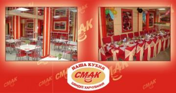 Наша кухня Смак - фото