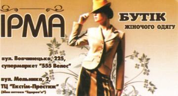 Ірма - фото