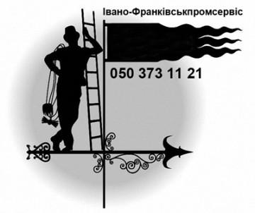 Івано-Франківськпромсервіс