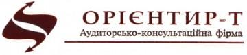 """Аудиторсько-консультаційна фірма """"Орієнтир-Т - фото"""