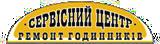 Сервісний центр по ремонту годинників - фото