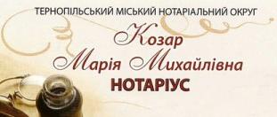 Козар Марія Михайлівна - фото