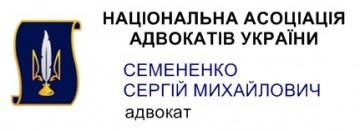 Семененко Сергій Михайлович - фото