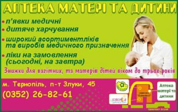 Аптека Матері та дитини - фото