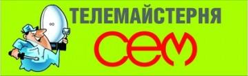 СЕМ - фото