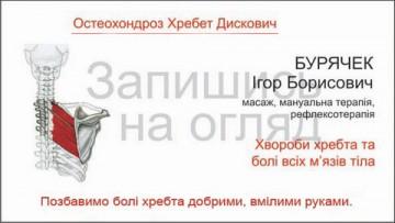 Остеохондроз Хребет Дискович