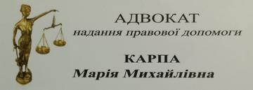 Карпа Марія Михайлівна - фото