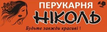 Ніколь - фото