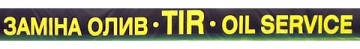 TIR Oil service - фото