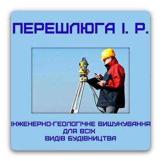 Перешлюга Іван Романович - фото