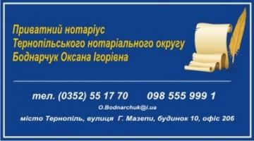 Боднарчук Оксана Ігорівна - фото