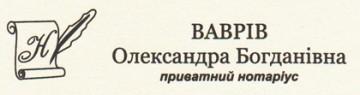 Ваврів Олександра Богданівна - фото