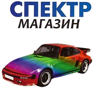 Спектр - фото
