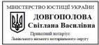 Довгополова Світлана Василівна