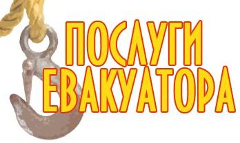 Послуги евакуатора - фото