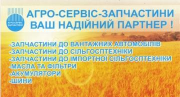 Агро Сервіс Запчастини - фото
