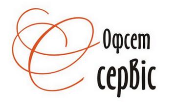 Офсет-Сервіс - фото