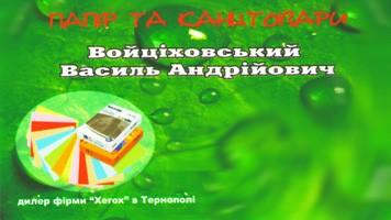 Войціховський Василь Андрійович - фото