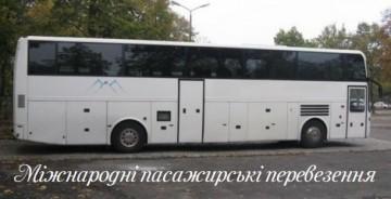 Міжнародні пасажирські перевезення - фото