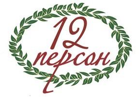 12 персон