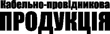 Кабельно-провідникова продукція - фото