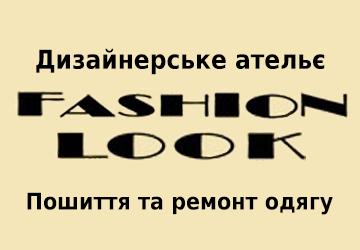 Fashion Look - фото