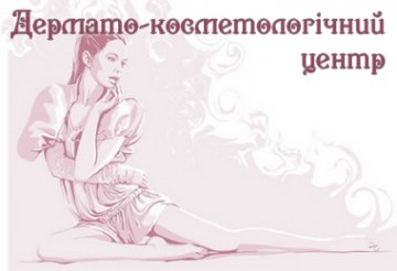 Дермато-косметологічний центр - фото