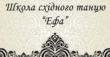 Ефа - фото