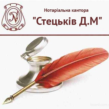 Нотаріальна контора Стецьків Дмитра Мирославовича - фото
