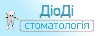 ДіОДі - фото